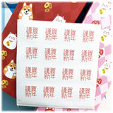 贺新年 Chinese New Year Sticker Label