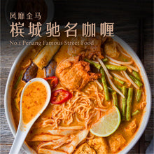 Load image into Gallery viewer, Penang Curry Paste (500g)