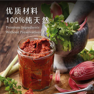 Penang Curry Paste (500g)