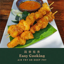 Load image into Gallery viewer, Frozen Satay Stick(10 sticks/pack)