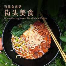 Load image into Gallery viewer, Penang Hokkien Mee Paste (500g)