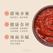 Load image into Gallery viewer, Pinxin Vegan Swicy Chilli 南洋吉利(200g)