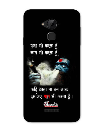 Aghori | Coolpad Note 3 Phone Case