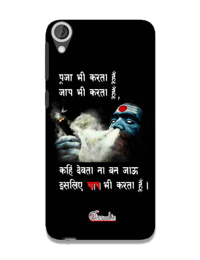 Aghori | HTC 820 Phone Case