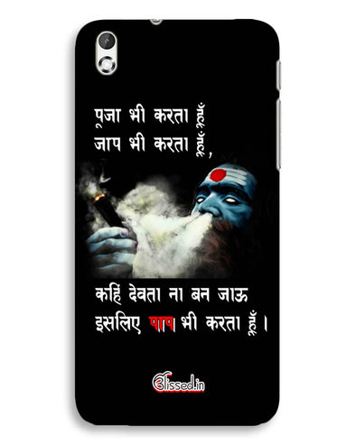 Aghori | HTC Desire 816 Phone Case