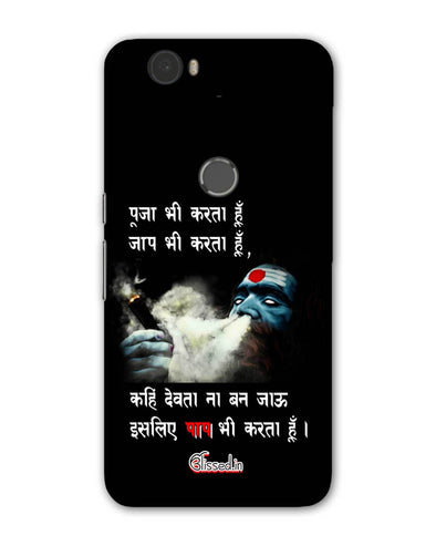 Aghori | Huawei Nexus 6P Phone Case