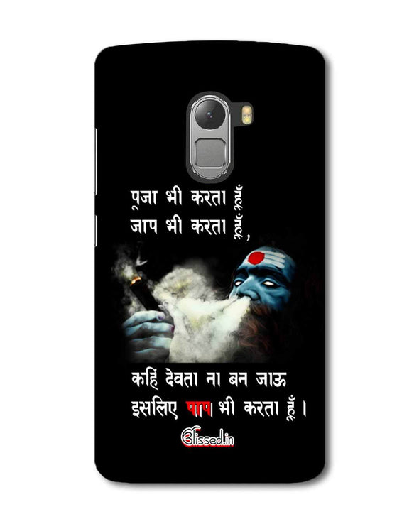 Aghori |  Lenovo K4 Note Phone Case