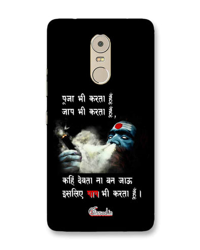 Aghori |  Lenovo K6 Note Phone Case