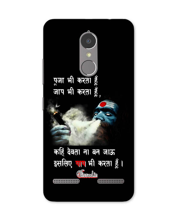 Aghori |  Lenovo K6 Power Phone Case