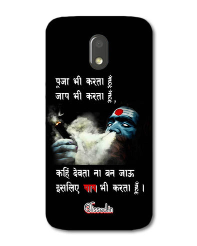 Aghori |  Motorola E3 Power Phone Case