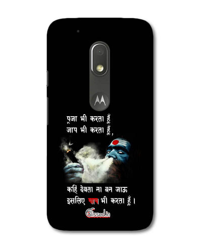 Aghori | Motorola G4 Play Phone Case