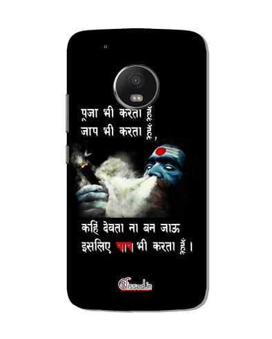 Copy of Aghori | Motorola G5 Plus Phone Case
