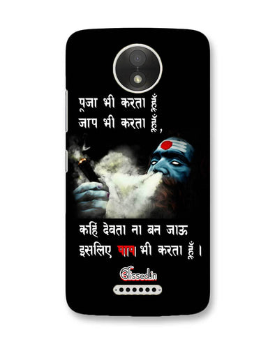 Aghori | Motorola Moto C Plus Phone Case