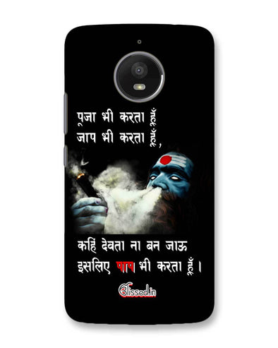 Aghori | Motorola Moto E4 Plus Phone Case