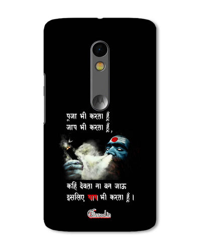 Aghori | Motorola X Play Phone Case