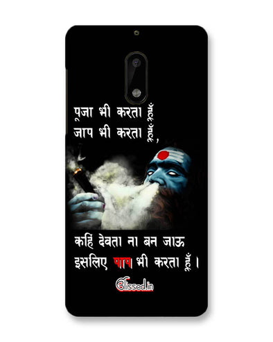 Aghori |  Nokia 6 Phone Case
