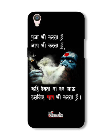 Aghori | Oppo F1 Plus  Phone Case