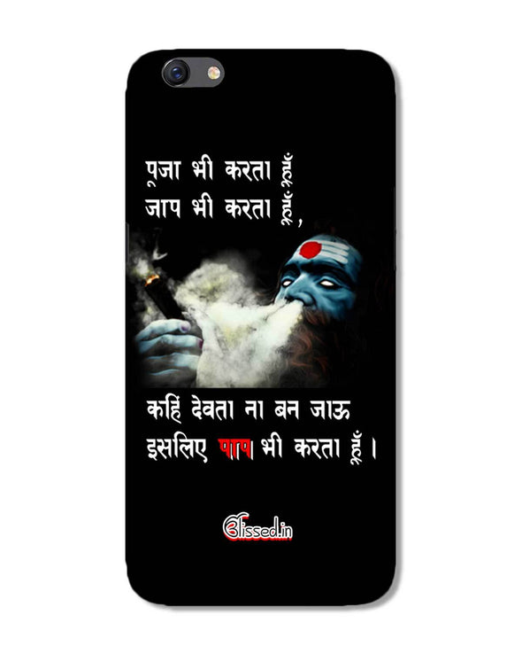 Aghori | Oppo F3 Plus  Phone Case