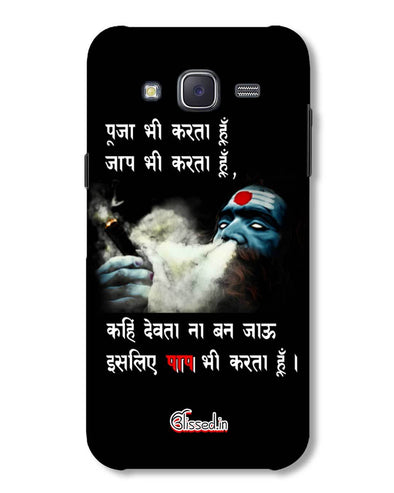 Aghori | Samsung Galaxy J5 Phone Case