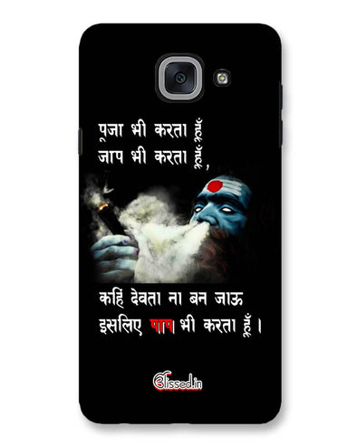 Aghori | Samsung Galaxy J7 Max Phone Case