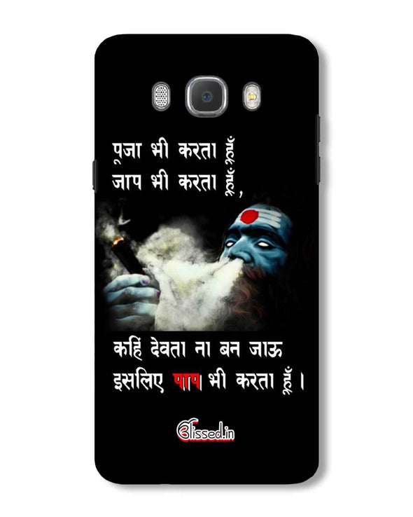 Aghori | Samsung Galaxy ON 8 Phone Case