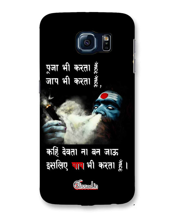 Aghori | Samsung Galaxy S6 Phone Case