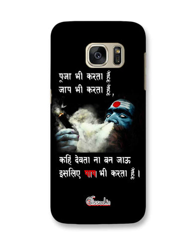 Aghori | Samsung Galaxy S7 Phone Case