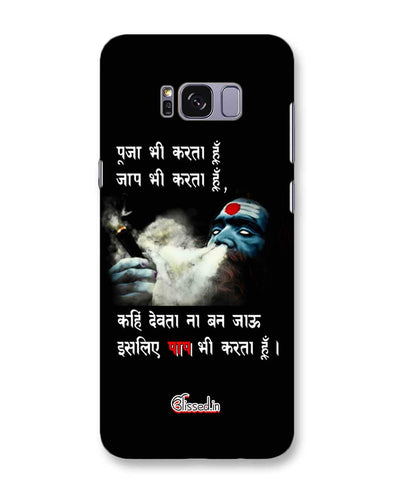 Aghori | Samsung Galaxy S8 Plus Phone Case