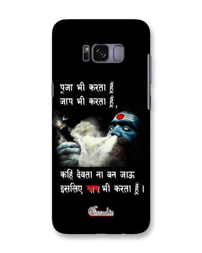 Aghori | Samsung Galaxy S8 Phone Case
