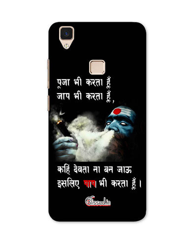 Aghori | Vivo V3 Phone Case