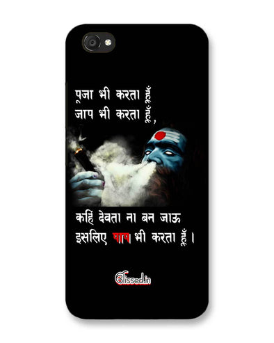 Aghori | Vivo V5 Plus Phone Case