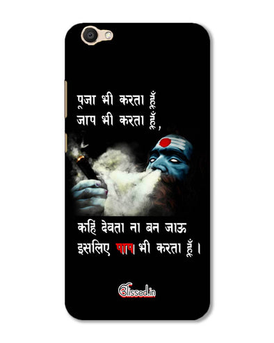 Aghori | Vivo V5 Phone Case