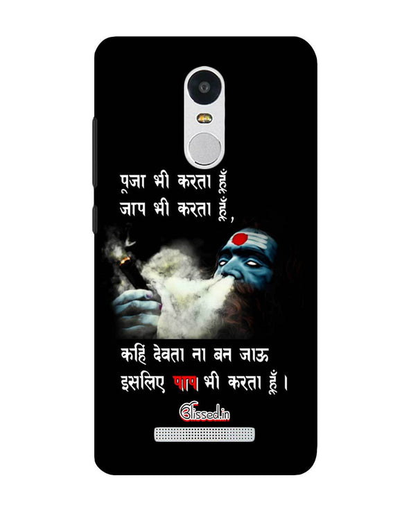Aghori | Xiaomi Redmi Note3 Phone Case