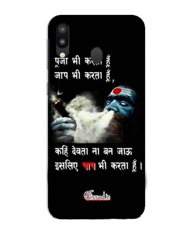 Aghori | Samsung Galaxy M10 Phone Case