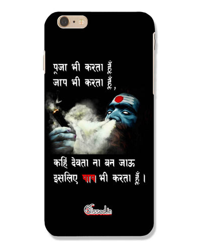Aghori | iPhone 6 Plus Phone Case