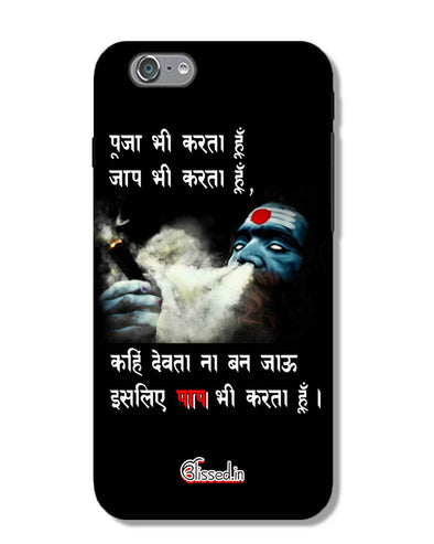 Aghori | iPhone 6S Phone Case