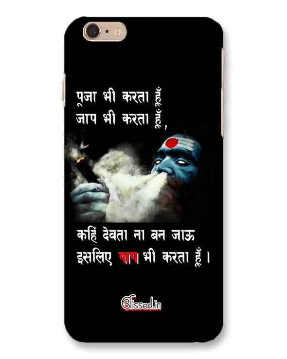 Aghori | iPhone 6s Plus Phone Case