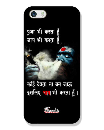 Aghori |iPhone SE Phone Case