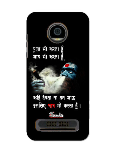 Aghori | MOTO Z2 PLAY Phone Case