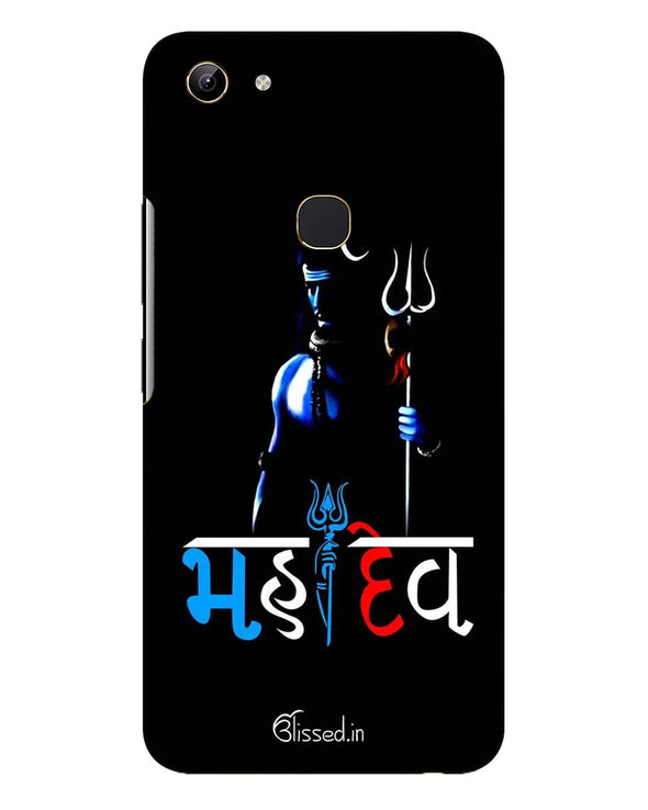 MAHADEV   |  Vivo Y81   Phone Case