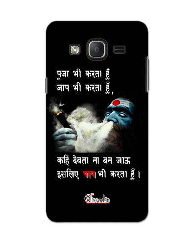 Aghori | SAMSUNG ON 5 PRO Phone Case