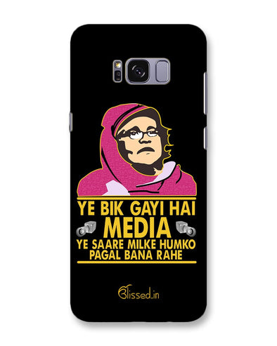 Ye Bik Gayi Hai Media | Samsung Galaxy S8 Plus Phone Case