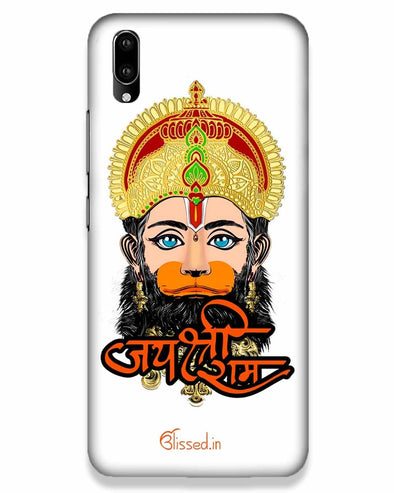 Jai Sri Ram -  Hanuman White | Vivo V11 Phone Case
