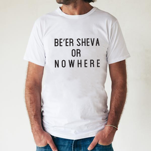 Unisex Be'er Sheva T-Shirt
