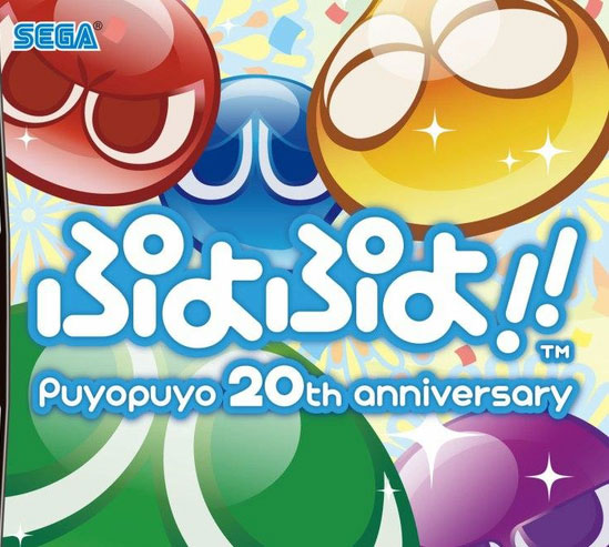 "OPEN GASHAPON BALL Takara Tomy A.R.T.S / Sega 20th Anniversary Puyo Puyo : 1"" Quadruple (Green/Red) Mascot Charm - moosedinky"