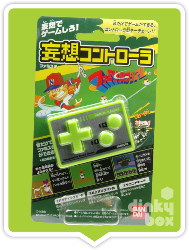 "CARDED Bandai (Japan) Imagination Game Sound Keychain : 3"" Family Stadium (contains a small battery) 15yrs+ - moosedinky"