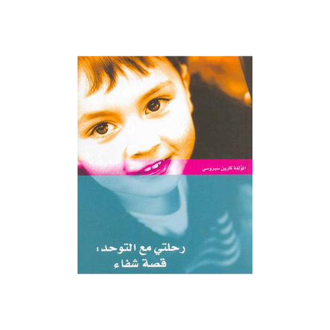 Unraveling the Mystery of Autism (كتاب رحلتي مع التوحد)