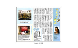 gigi*k presented in Japanese magazine