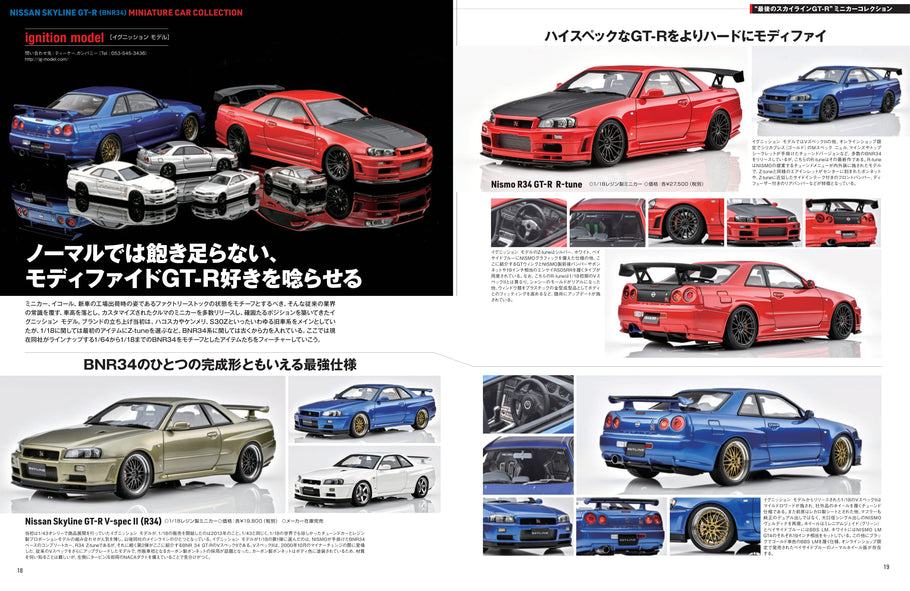 "Japan magazine ""model cars"" new issue published!  R34, Primera and CR-X"