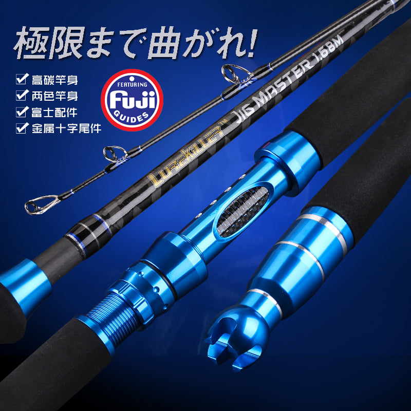 Carbon Jigging Fishing Rod 1.68m 37kgs Color Blue And Red